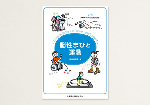 ishiyaku_nouseimahi_cover_2018