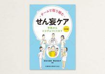 ishiyaku_senmou_cover_2017